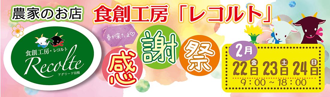 農家のお店/食創工房レコルト/春が来たよ感謝祭/2月22元(金)~24日(日)