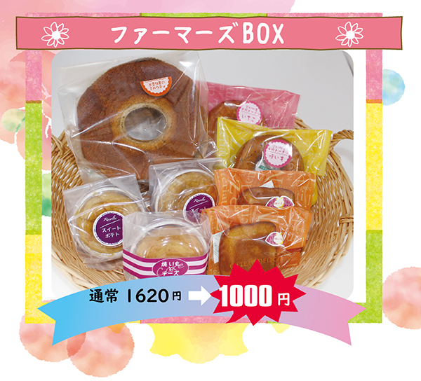 ファーマーズBOX/通常1620円→1000円