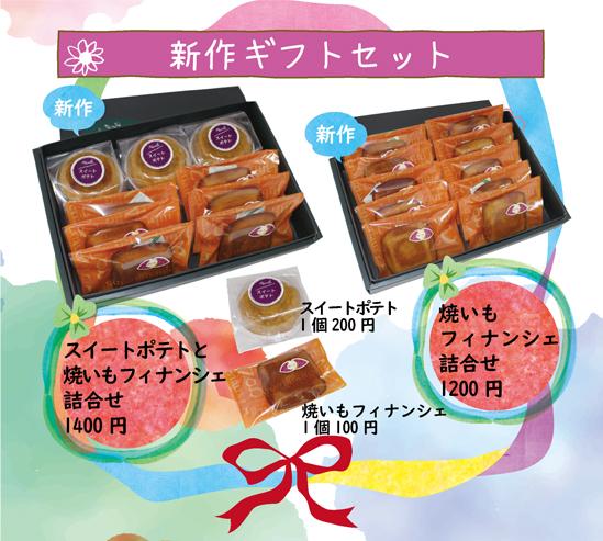 新作ギフトセット/スイートポテトと焼いもフィナンシェ詰合せ1400円/焼いもフィナンシェ詰合せ1200円/スイートポテト単品200円/焼いもフィナンシェ単品100円