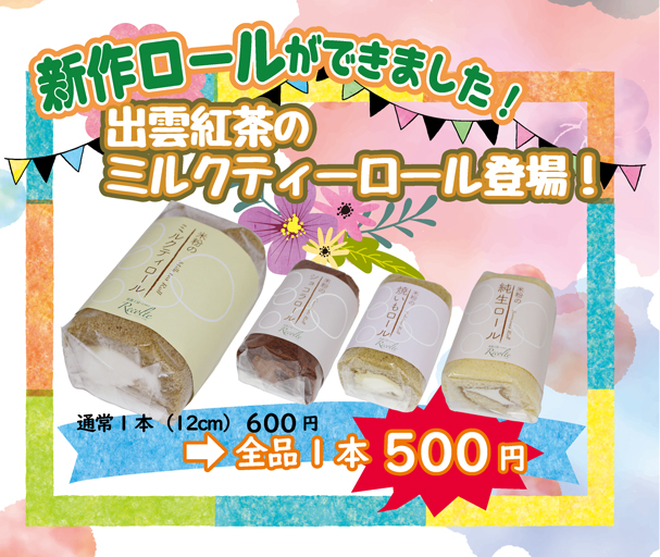 新作ロール画できました/出雲紅茶のミルクティーロール/通常1本(12cm)600円→全品1本500円