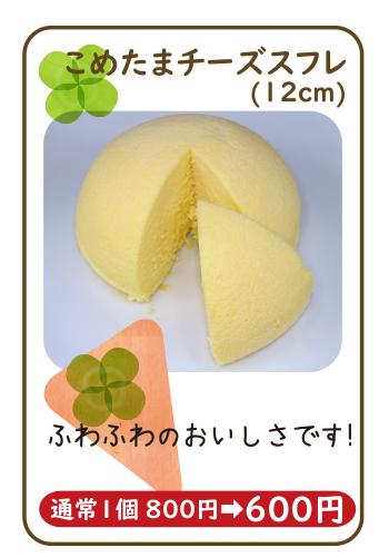 こめたまチーズスフレ 12センチ 通常1個800円が600円