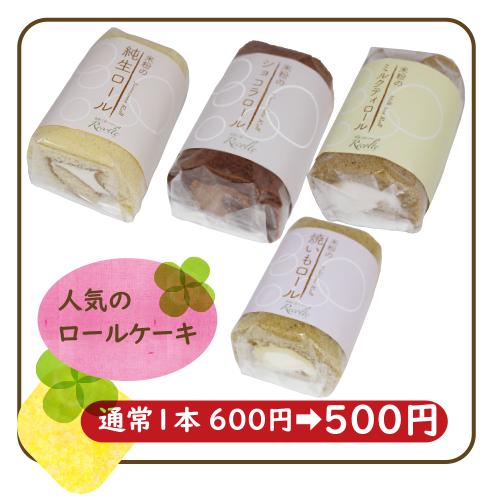 人気のロールケーキ/米粉の純生ロール・米粉のショコラロール・米粉のミルクティーロール・米粉の焼いもロール/通常1本600円→500円