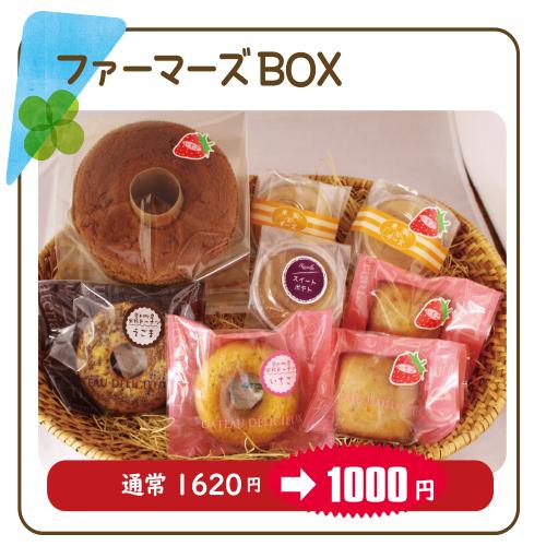 ファーマーズボックス 通常1620円が1000円