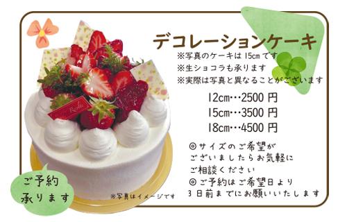 デコレーションケーキ/生ショコラも承ります/写真のケーキは15cmです/実際は写真と異なることがございます/12cm2500円 15cm3500円 18cm4500円/サイズのご希望がございましたら、お気軽にご相談ください/ご予約はご希望日の3日前までにお願いいたします