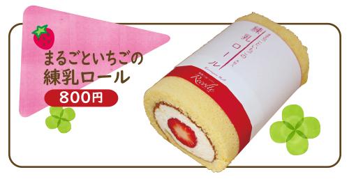 まるごといちごの練乳ロール/800円