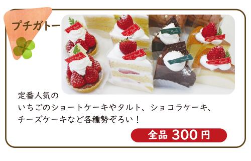 プリがトー/定番人気のいちごのショートケーキやタルト、ショコラケーキ、チーズケーキなど多種勢ぞろい!/全品300円