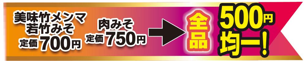 美味竹メンマ、若竹みそ 定価700円・肉みそ 定価750円が全品500円均一