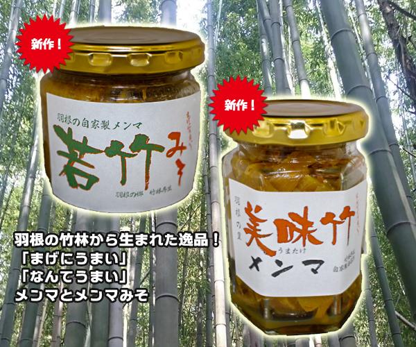 若竹みそ/美味竹メンマ