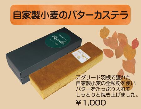 自家製小麦のバターカステラ