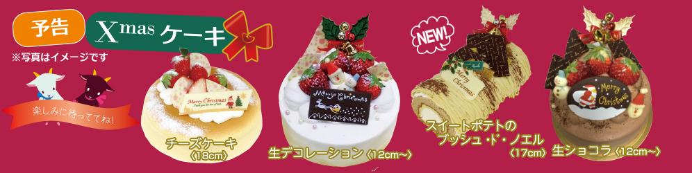 予告! クリスマスケーキ